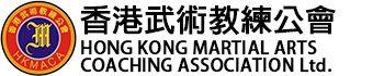 香港武術教練公會